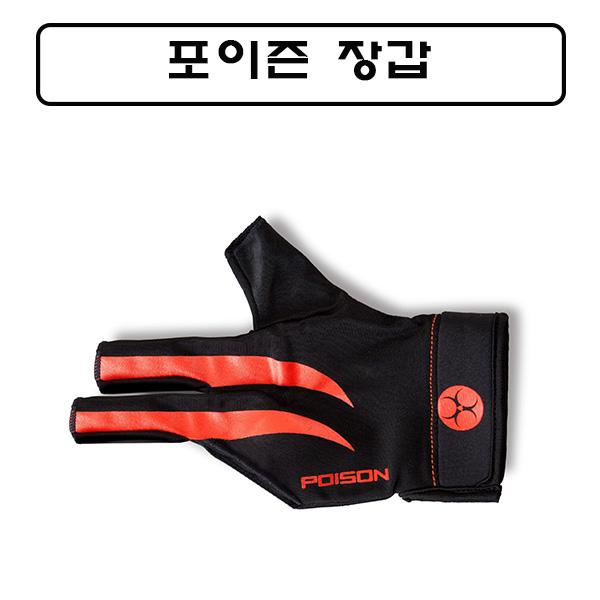 포이즌 장갑