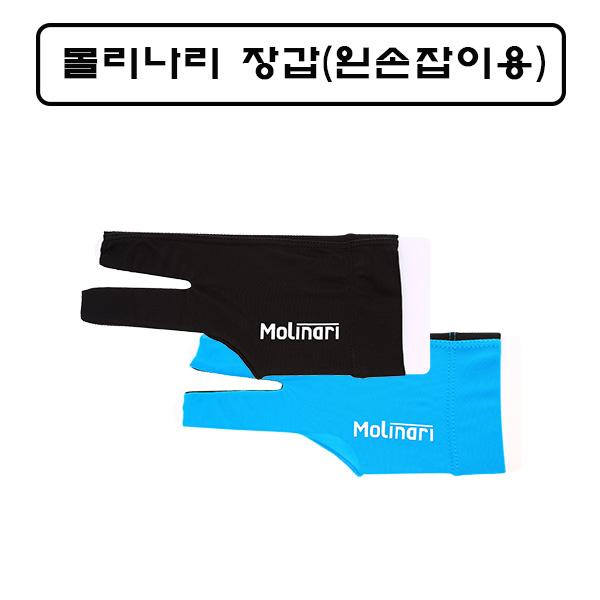 몰리나리 장갑(왼손잡이용)