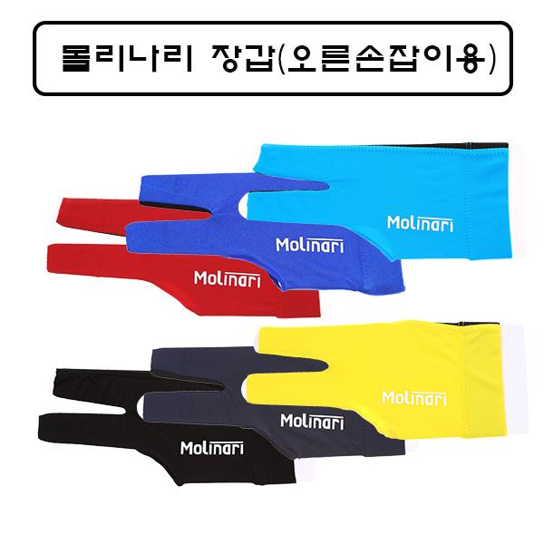 몰리나리 장갑(오른손잡이용)