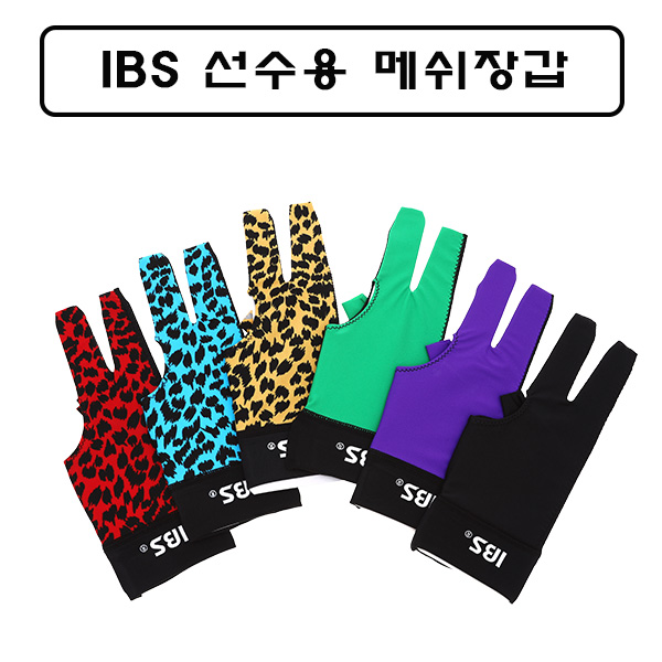 IBS선수용 메쉬장갑