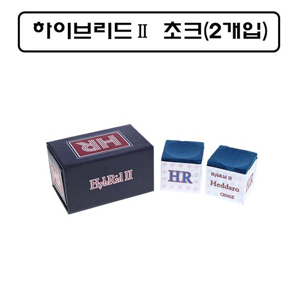하이브리드Ⅱ 초크(2개입)