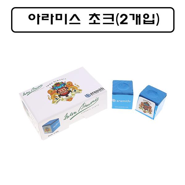 아라미스 초크(2개입)