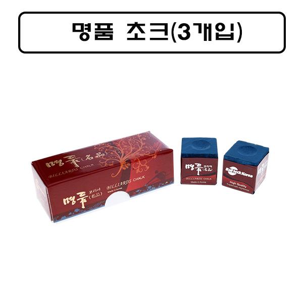볼텍명품초크(3개입)