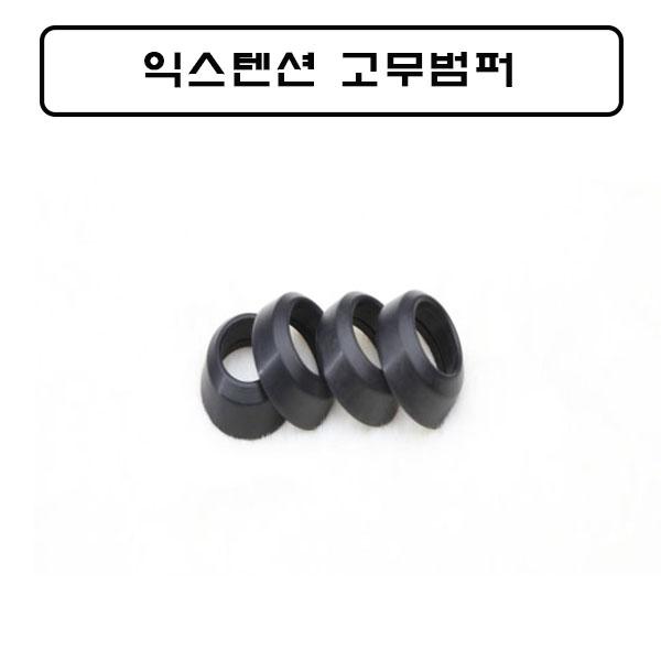 익스텐션 고무범퍼