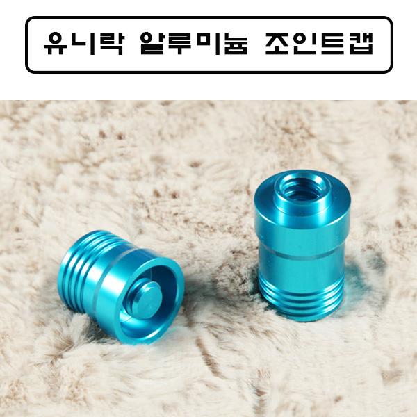 알루미늄 유니락 조인트 캡