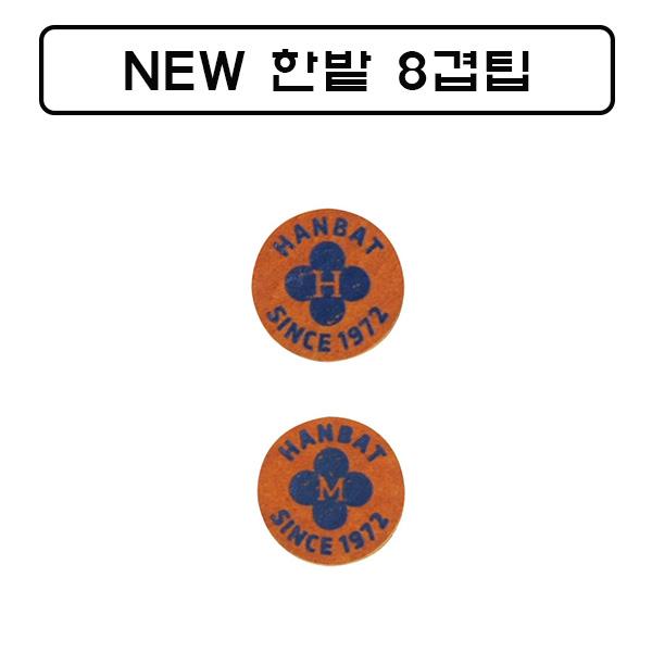 NEW 한밭8겹팁 (H/M)