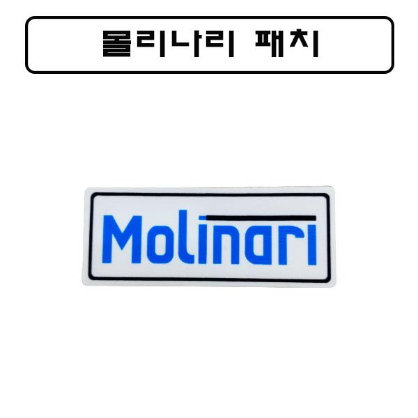 몰리나리 패치