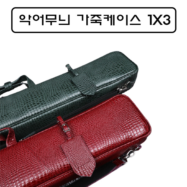 1X3 악어무늬 가방