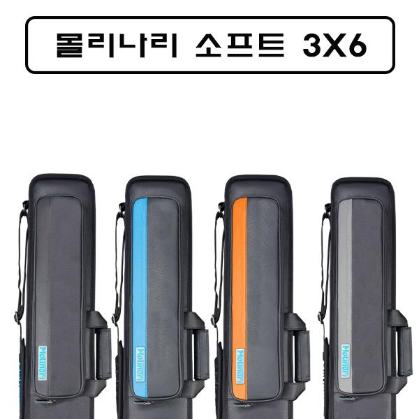 몰리나리 소프트 큐케이스 3X6