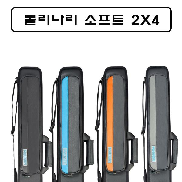 몰리나리 소프트 큐케이스 2X4