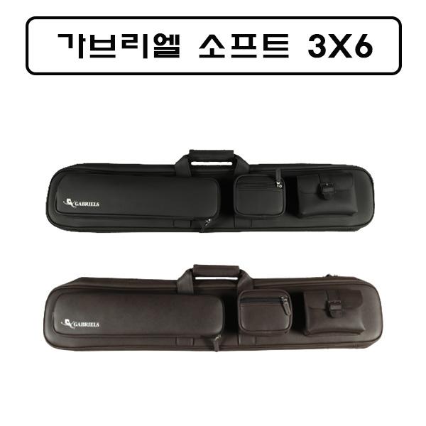 가브리엘 소프트 큐케이스 3X6