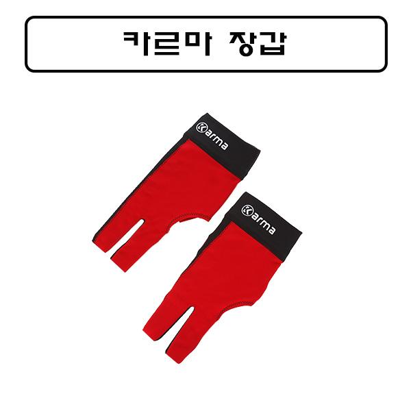 카르마 장갑