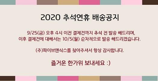 2020 추석연휴 배송공지